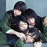 【Amazon.co.jp限定】黒い羊 (TYPE-B) (CD+Blu-ray) (ポストカード(Type C)付)
