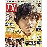 週刊TVガイド 2021年 6/4号