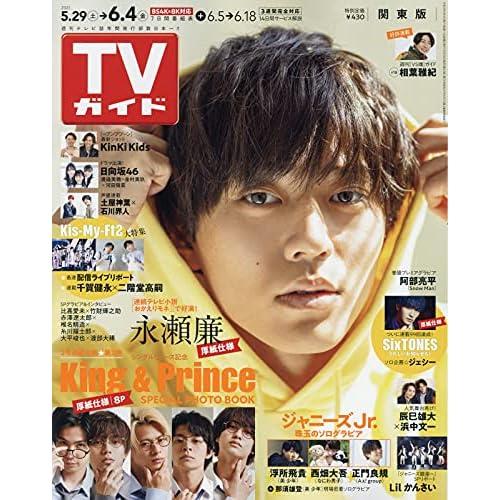 週刊TVガイド 2021年 6/4号 表紙画像