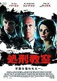 処刑教室 LBX-063 [DVD]