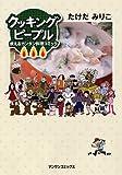 クッキングピープル~使えるカンタン料理コミック~ (マンサンコミックス)
