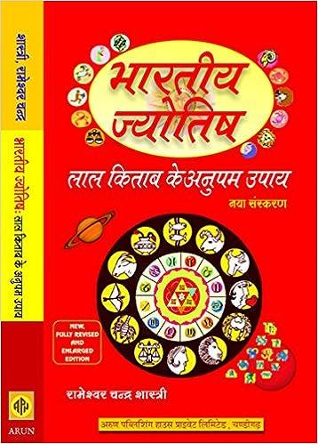 Bharatiya Jyotish: Lal Kitab Ke Anupam Upayas