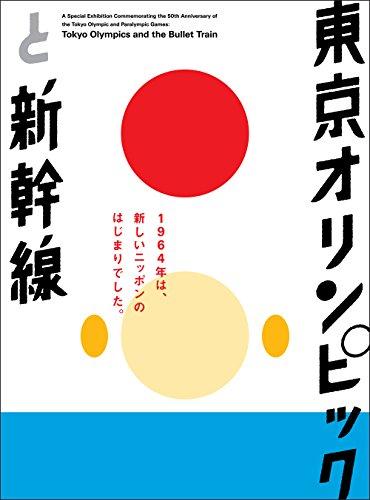 Tokyo Olympics And The Bullet Train Shinkansen