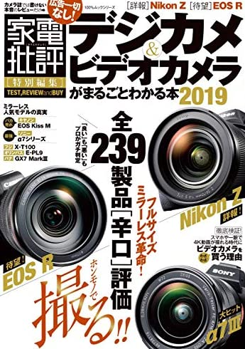 デジカメ&ビデオカメラがまるごとわかる本2019(100%ムックシリーズ)