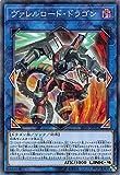 遊戯王 SD36-JPP03 ヴァレルロード・ドラゴン (日本語版 ノーマルパラレル) STRUCTURE DECK リボルバー