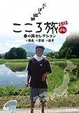 Special Interest - Nhk DVD Nippon Jyudan Kokoro Tabi 2012 Haru No Tabi Selection Fukushima, Miyagi, Iwate [Japan DVD] PCBE-54113