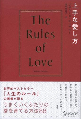 上手な愛し方 The Rules of Love