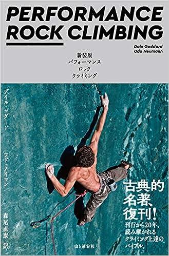 Book's Cover of 新装版 パフォーマンス ロッククライミング (日本語) 単行本 – 2020/9/9