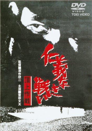 Japanese Movie - Jingi Naki Tatakai -Chojo Sakusen- (Battles Without Honor And Humanity: Police Tactics) [Japan DVD] DUTD-2029