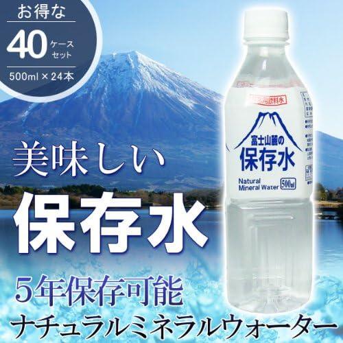 5年保存可能 おいしい非常用飲料水 富士山麓の保存水 500ml×24本入 40ケース(960本)セット