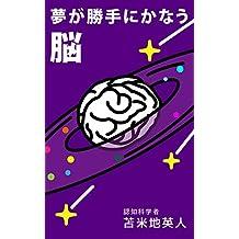 YUMEGAKATTENIKANAUNOU (Japanese Edition)