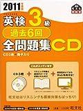英検3級過去6回全問題集CD〈2011年度版〉 (旺文社英検書)