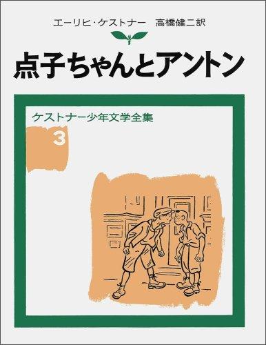 点子ちゃんとアントン (ケストナー少年文学全集 (3))