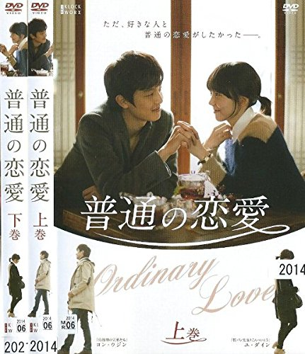 [DVD]普通の恋愛 全2巻セット