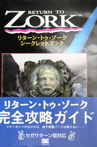 Return-to-Zork Secret Book (1995) ISBN: 488135177X [Japanese Import]