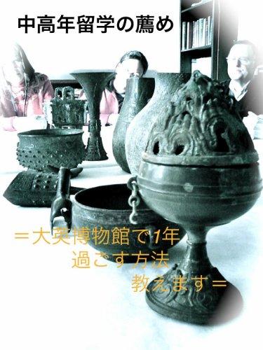 chukounenryugakunosusume daieihakubutukandeitinensugosuhouhouosiemasu eigode art (Japanese Edition)