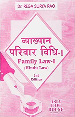 FAMILY LAW 1 IN INDIA EBOOK