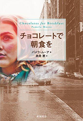 チョコレートで朝食を