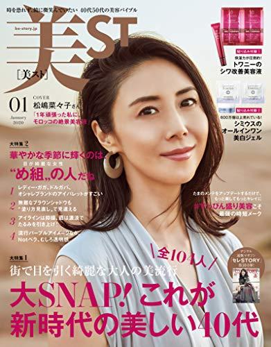 美ST 最新号 表紙画像
