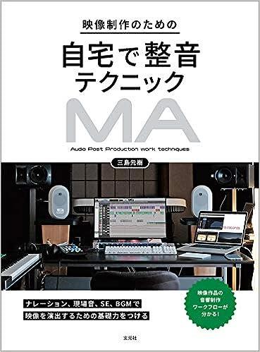 Book's Cover of 映像制作のための自宅で整音テクニック (日本語) 単行本 – 2020/10/22
