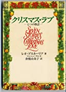 クリスマス・ラブ―七つの物語 (宝島社文庫)