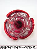 NDS Metal Fight Beyblade: Bakutan Cyber Pegasus [JAPANESE] Limited Beyblade Top Included