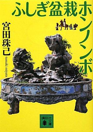 ふしぎ盆栽ホンノンボ (講談社文庫)