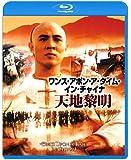 ワンス・アポン・ア・タイム・イン・チャイナ/天地黎明 <日本語吹替収録版> [Blu-ray]