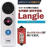 【国内正規代理店】Langie(ランジー) 携帯型音声翻訳機 ■ボタンを押して話すだけで瞬時に翻訳(英語・中国語・韓国語など52言語対応)してくれます。 ■ランジーの最大の特徴は,インターネットに繋がなくても翻訳(英語・中国語・韓国語など12か国語)できるという点です。 ■海外旅行、ビジネスシーン、語学学習に役立ちます。 タッチパネルで会話をリアルタイムに確認できるので安心の翻訳・通訳機。 ■【特典】ネックストラップ付き(取り外し可能) & すぐに使えるスタートガイド付き。 ■国内正規代理店商品(安心のメーカー1年保証付き)東江物産 COMET Langie (ランジー)型番LT-52に【特典】がついている商品です。