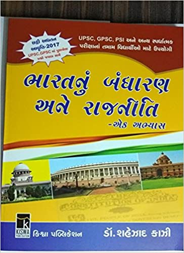 Buy Bharatnu Bandharan Ane Rajneeti Book Online at Low Prices in