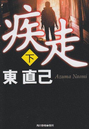 疾走 下 (角川春樹事務所 ハルキ文庫)