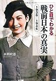 ひと目でわかる「戦前日本」の真実 1936-1945