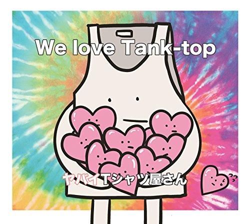 ヤバイTシャツ屋さん / We love Tank-top[DVD付初回限定盤]
