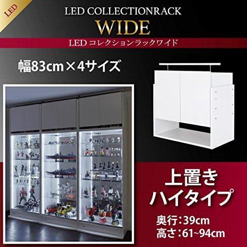 LEDコレクションラック ワイド 上置き 高さ61~94 奥行39 ブラック