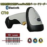 ワイヤレスバーコードリーダー Bluetooth対応 有線/無線両方対応 データ一括アップロード機能 バッテリー内蔵 データ蓄積機能 FMTCT10
