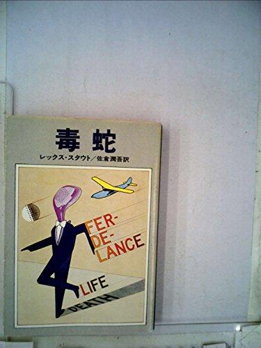 毒蛇 (1978年) (ハヤカワ・ミステリ文庫)
