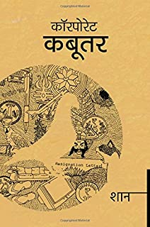 Buy Mall Mein Kabootar Book Online at Low Prices in India | Mall