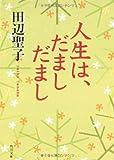 人生は、だましだまし (角川文庫)
