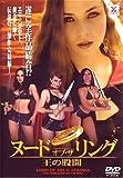 ヌード・オブ・ザ・リング 王の股間 [DVD]