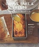 バターを使わないから かんたん、かろやか!  シンプルベイク&スイーツ (オレンジページブックス)