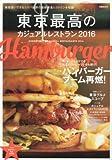 東京最高のカジュアルレストラン2016 (ぴあMOOK)