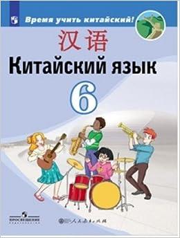 Kitayskiy yazyk. Vtoroy inostrannyy yazyk. 6 klass. Uchebnik dlya obscheobrazovatelnyh organizatsiy