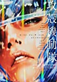 Ghost In The Shell Comic Tribute (KC Deluxe Young Magazine) ????? ????%B7??%B7?%B7??? ?????????? [JAPANESE EDITION]