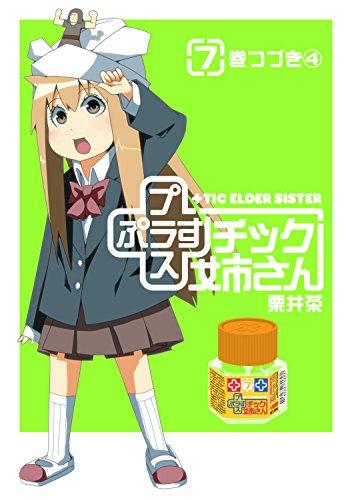 +チック姉さん 7巻つづき4 (デジタル版ヤングガンガンコミックス)