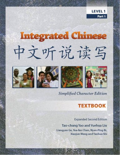 Integrated Chinese: Level 1, Part 1 Simplified Character Edition  (Textbook) (English and Chinese Edition) (Nyan Ca)