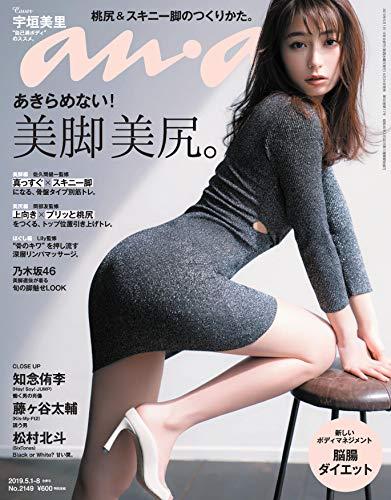 an・an 2019年 5/8号 表紙画像