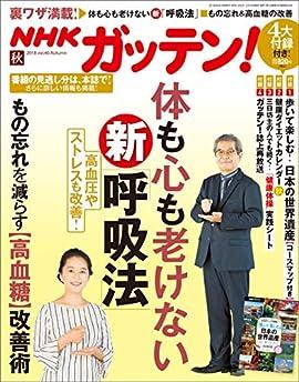 NHKガッテン! 2018年 秋号