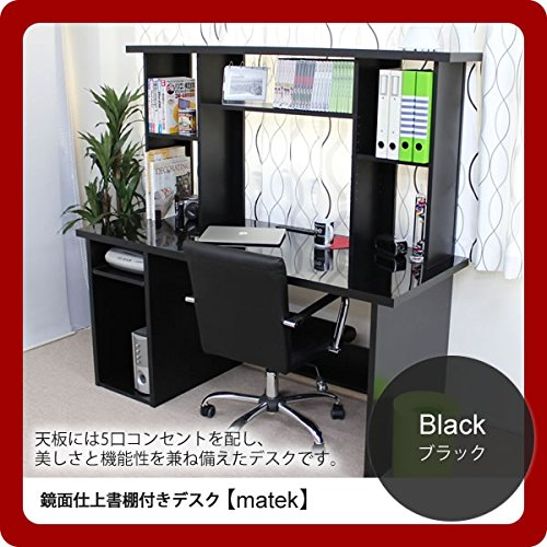 ブラック 鏡面仕上書棚付きデスク (matek) ブラック(black) B077JMN2RW