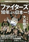 SMBC日本シリーズ2016総括BOOK―北海道日本ハムファイターズ10年ぶり日本一! (COSMIC MOOK)