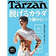 Tarzan 表紙画像
